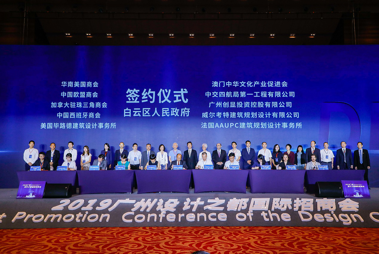 Investment Promotion Conference of the Design Capital of Guangzhou was successfully held